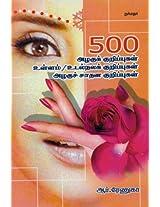 500 Azhagu Kurippugal