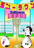 鈴村&櫻井&松来ら出演「玉ニュータウン」の最新DVDが登場