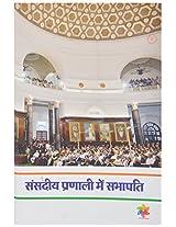 Sansadiya Pranali Main Sabhapati