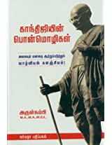 Gandhijien Pon Mozhigal