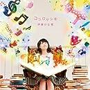 伊藤かな恵の1stアルバム「ココロケシキ」が全曲試聴可能に