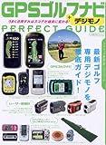GPSゴルフナビ+デジモノ Perfect GUIDE