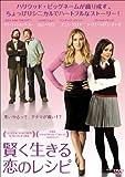 ■賢く生きる恋のレシピ [DVD]