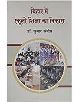 Bihar Mein Schooli Shiksha ka Vikas