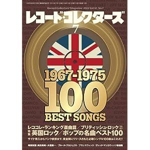 レコード・コレクターズ 2013年 07月号 [雑誌]