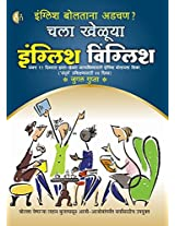 Chala Kheluya English Winglish (Marathi)