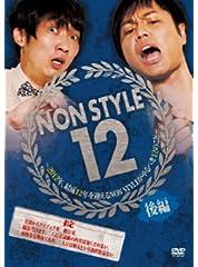 NON STYLE 12 後編~2012年、結成12年を迎えるNON STYLEがやるべき12のこと~