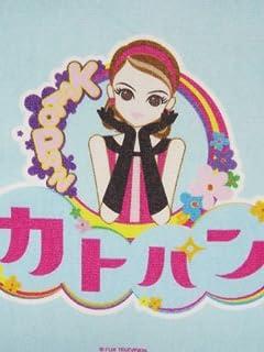 さんま、志村、石橋貴明「加藤綾子アナは俺のもの!」本気バトル vol.1
