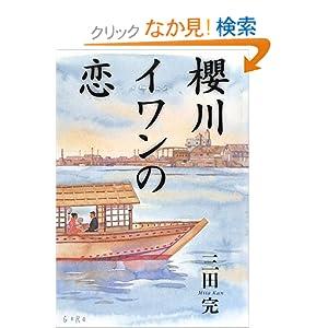 三田完「櫻川イワンの恋」