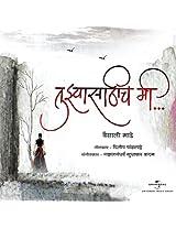Tujhyach Sathi Mi