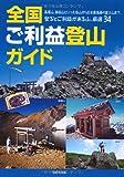 全国ご利益登山ガイド
