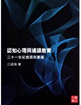 CUHK Series:Cognitive Psychology and General Education: Perspective and Practice in the 21st Century(Chinese Edition)
