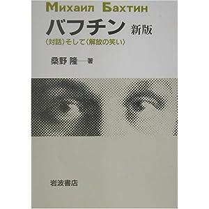 """バフチン―""""対話""""そして""""解放の笑い"""" 新版"""