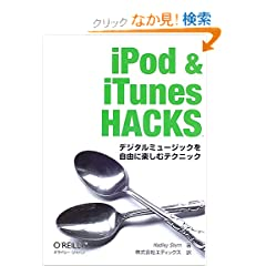 iPod &amp; iTunes Hacks \fW^~[WbNRyeNjbN