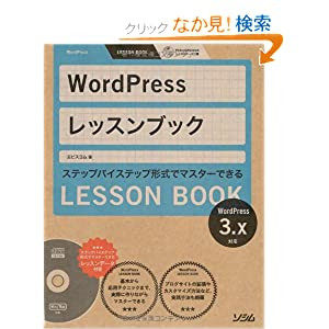 WordPress  3.x