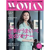 PRESIDENT WOMAN 2017年5月号 小さい表紙画像