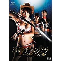 DVD:「お姉チャンバラ THE MOVIE vorteX デラックス版」