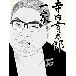 寺内貫太郎一家 DVD-BOX 2