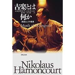 ニコラウス・アーノンクール著『古楽とは何か—言語としての音楽』の商品写真