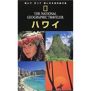 ナショナルジオグラフィック海外旅行ガイド ハワイ編 (ナショナルジオグラフィック海外旅行ガイド)