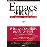 Emacs���H���@~�v�l�𒼊��I�ɃR�[�h�����A�J������������ (WEB+DB PRESS plus)��| �q��ɂ��