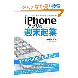 iPhoneアプリで週末起業