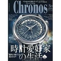 クロノス日本版 2017年3月号 小さい表紙画像