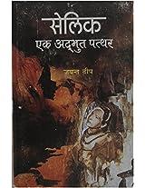 Selik'ek Adhbhoot pathar