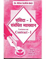 Lectures on Contract - I [Hindi]