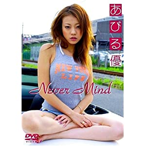 あびる優 NEVER MIND [DVD]