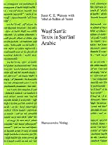 Wasf Sanca: Texts in Sancani Arabic (Semitica Viva)