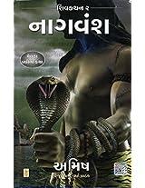 Nagvansh