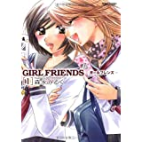 GIRL FRIENDS �i�P�j (�A�N�V�����R�~�b�N�X)�X�i �݂邭�ɂ��