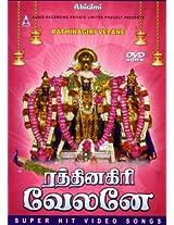 Rathanagiri Velane