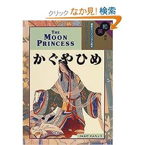 和英併記 かぐやひめ - The Moon Princess