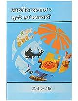 Bharatiya Samaj: Mudde Evan Samasya