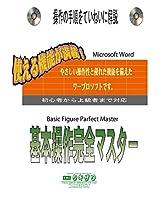Kihon-sousa-kanzen-masuta-Word-zukeihen
