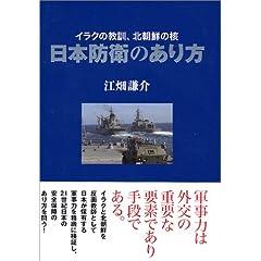 日本防衛のあり方―イラクの教訓、北朝鮮の核