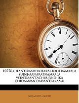 10776 Chan'drasheikharastootramaala Sujnj-Aanaratnamaala Vein'daan'tachuurnd-Ika Chidaanan'dadan'd'akamu