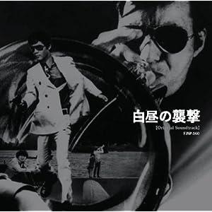 白昼の襲撃(オリジナル・サウンドトラック)