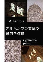Alhambra a geometric pattern