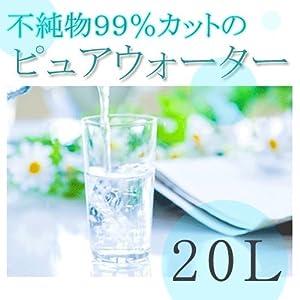 """放射性ヨウ素の除去効果が認められた 逆浸透膜 RO膜 ピュアクラフトウォーター 20L 赤ちゃんのミルク用に!アクアクララ と同じ 逆浸透膜浄水 システムで不純物が99%除去された""""安全な水""""です。"""