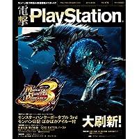 電撃 PlayStation (プレイステーション) 2010年 8/5号