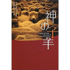 神の羊の画像