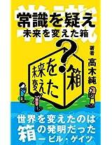 jyoshikiwoutagaemiraiwokaetahako