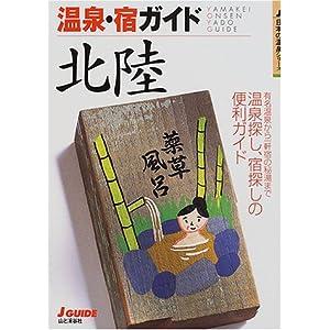 温泉・宿ガイド 北陸 (ジェイ・ガイド—日本の温泉シリーズ)