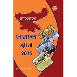Jharkhand General Knowledge 2015