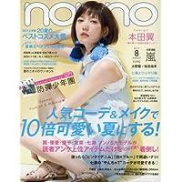 non-no 2017年8月号 小さい表紙画像