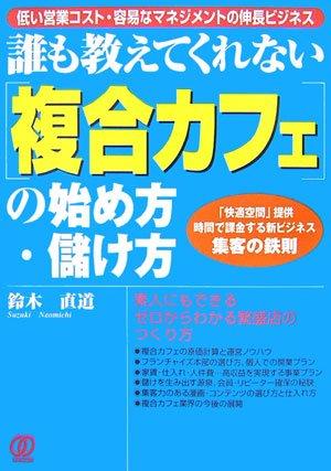 漫画喫茶、原価80万円で月商600万円!?