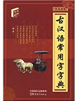 GU Hanyu Changyongzi Zidian (Ancient Chinese Common Words Dictionary)